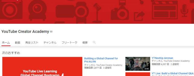 youtubecreator