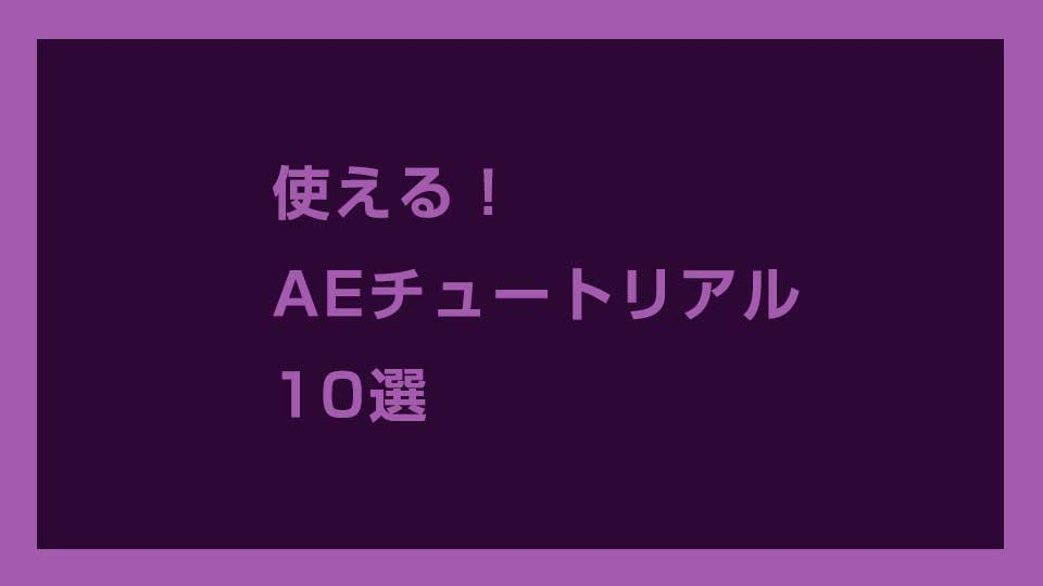AEチュートリアル10選