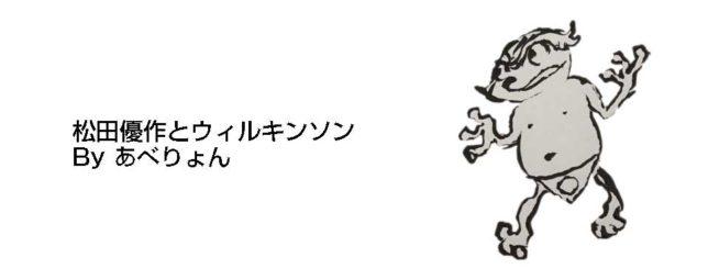 松田優作とウィルキンソンのCM