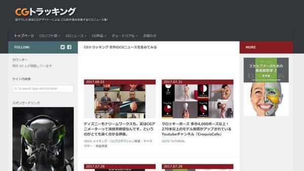 CG情報サイト_1
