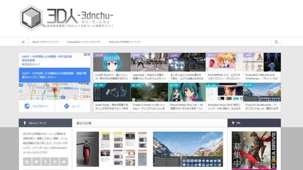 CG情報サイト_2