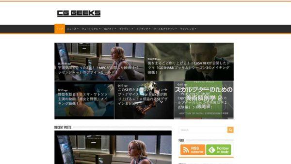 CG情報サイト_3