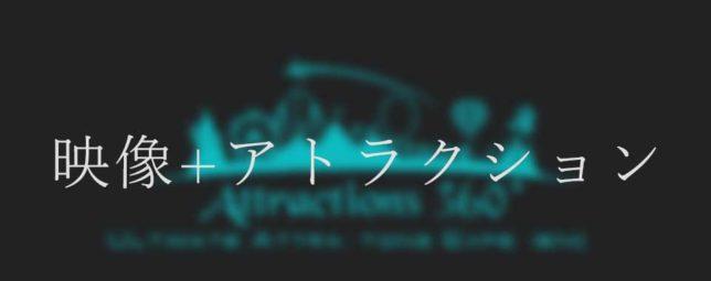 attraction_movie