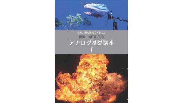 CG_book_5