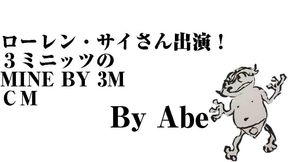 ローレン・サイとMINE BY 3MのCM