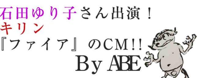 石田ゆり子さん出演!キリン『ファイア』のCM