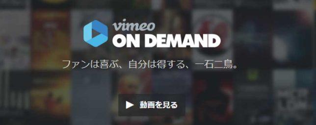 vimeo_ondemand