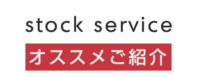 stock_services_recommended