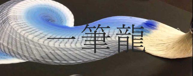 japanese_dragon_making_movie