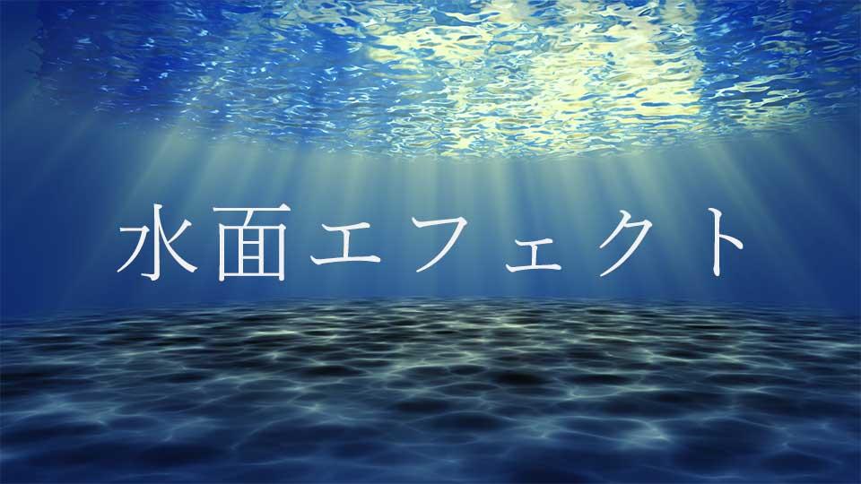 AE_sea_floor_effect_gif