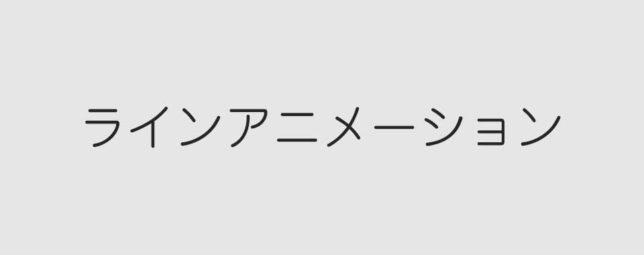 ae_line_animation