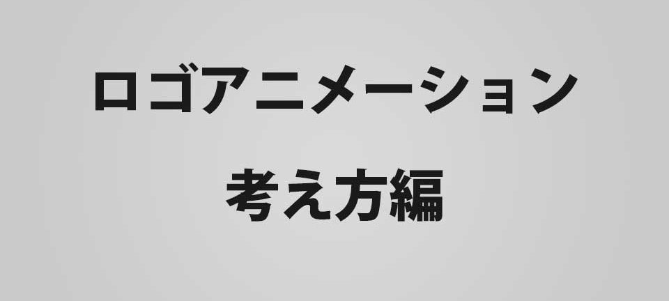 logo_animation_idea_part_title