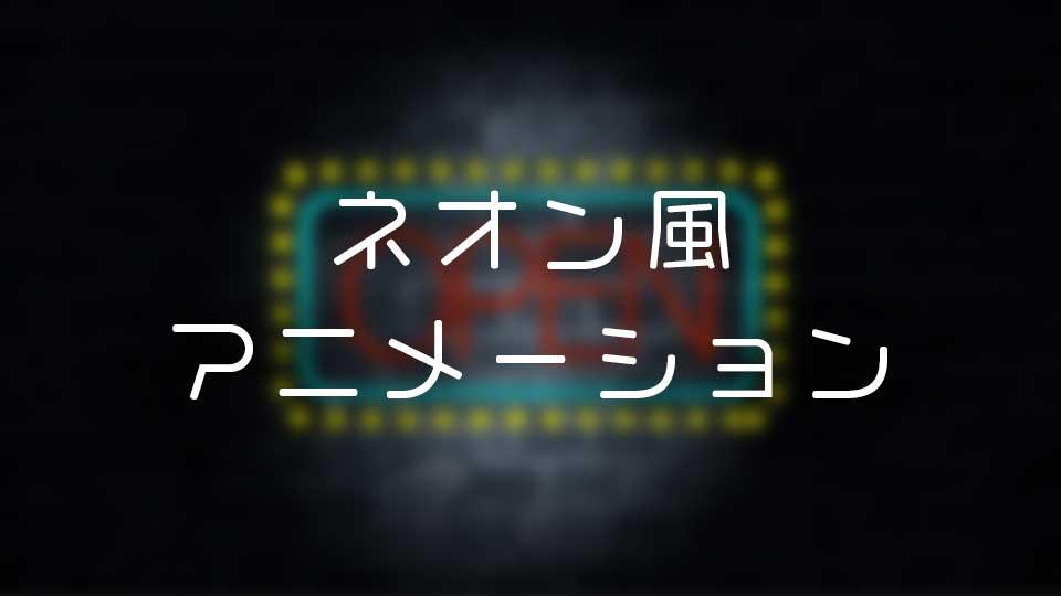 ae_neon_anima_title