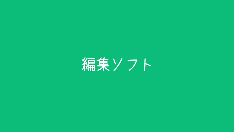 edit_soft