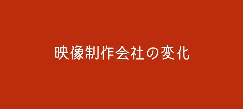 eizouseisakukaisha_henka