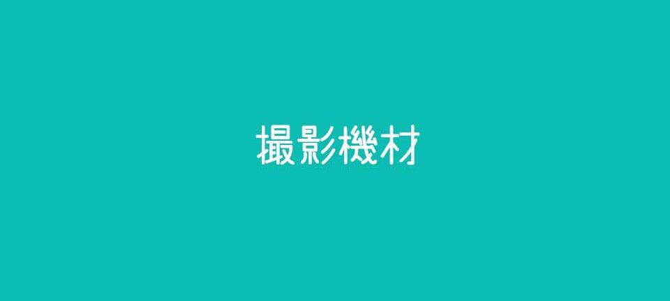 satuei_kizai