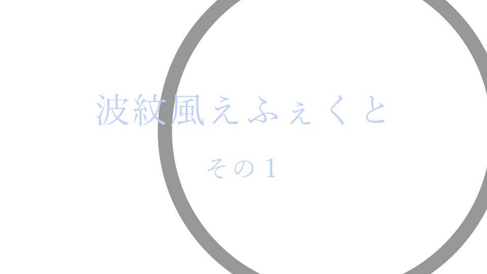 ae_circlewave_effect_01