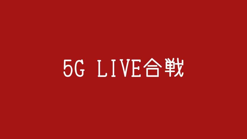 5g_live