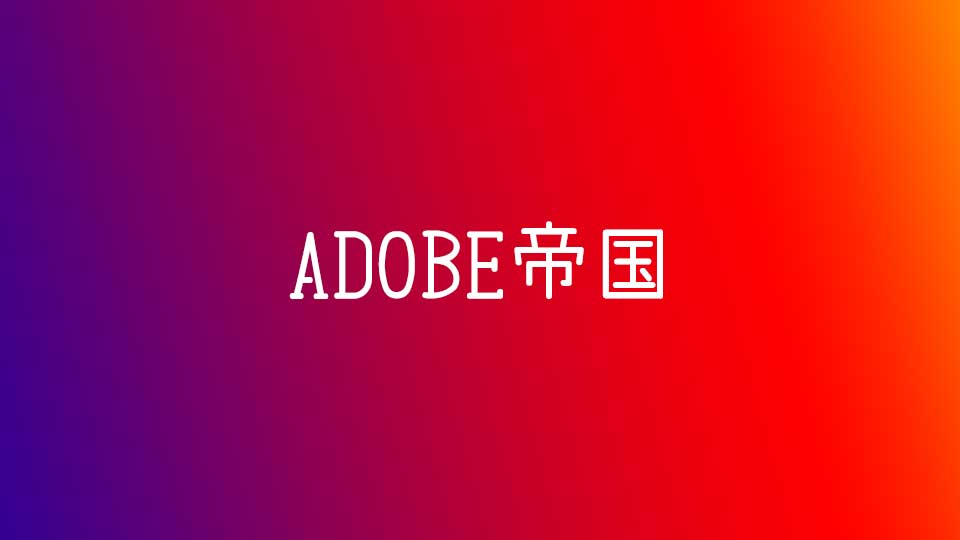 adobe_teikoku