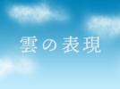 ae_cloud_title