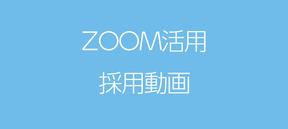 ZOOMを活用した動画