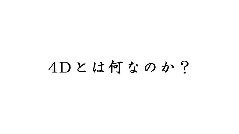 what-is-4d