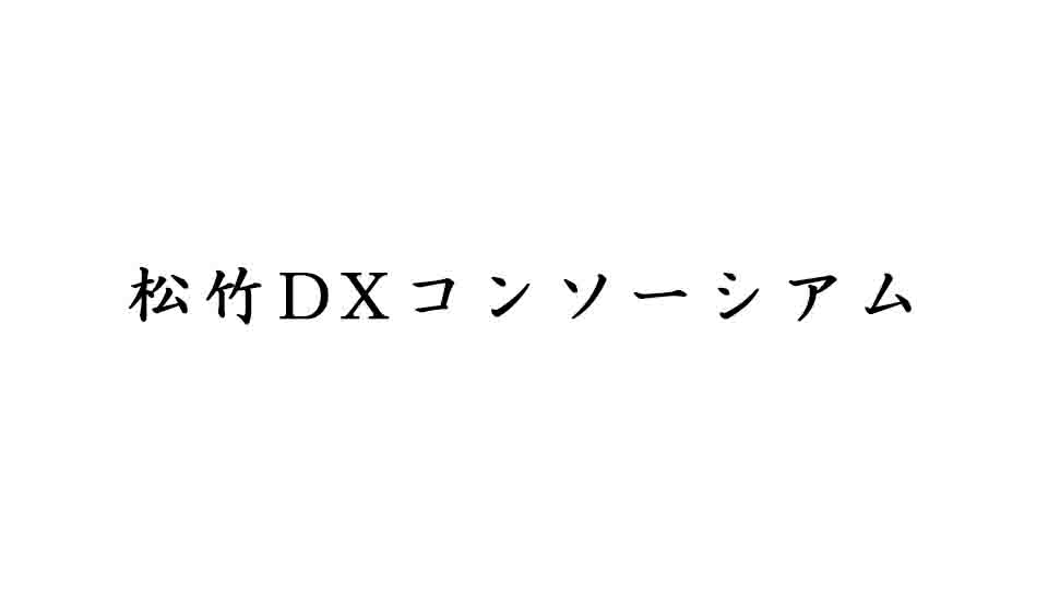 shochiku_DX_consortium