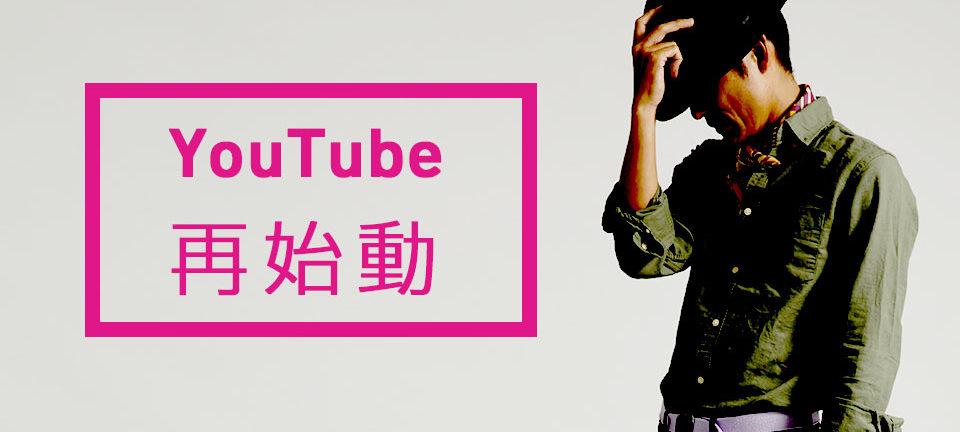 高瀬のyoutubeチャンネル