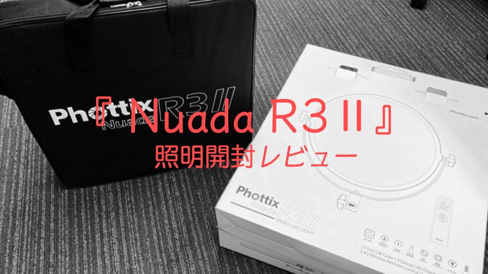 nuada_r3Ⅱ画像
