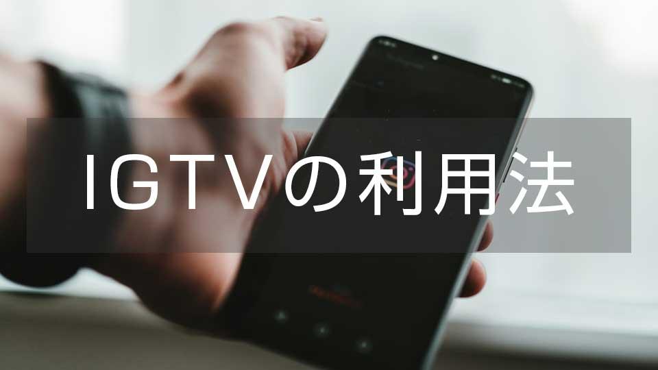 IGTVの利用法