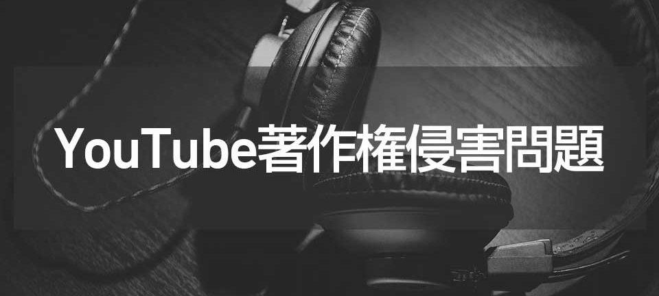 youtube著作権問題