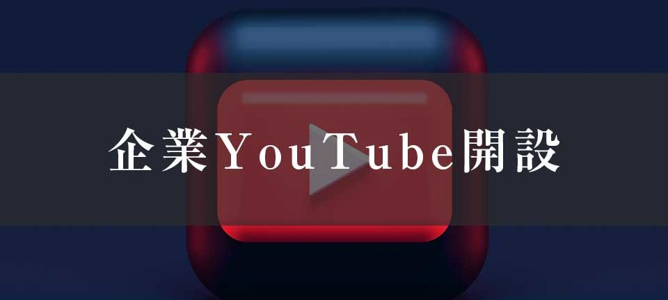 YouTube参入