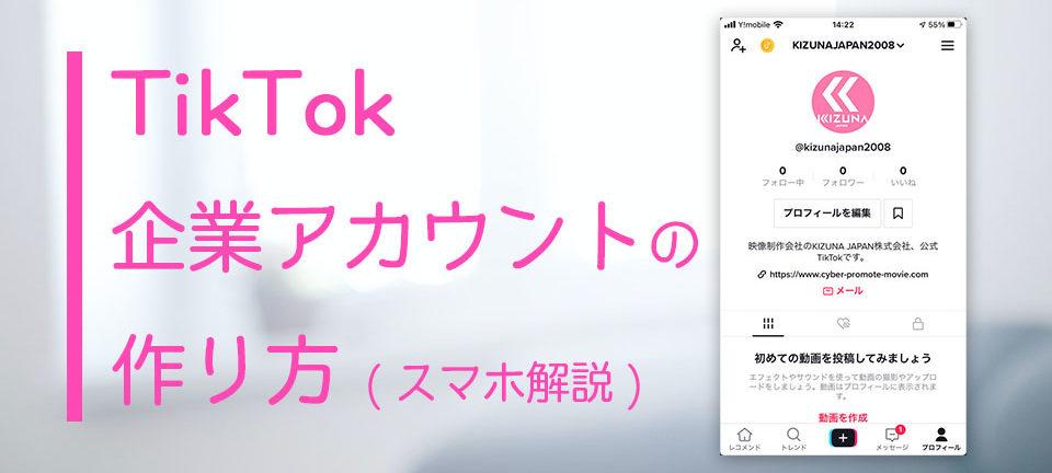 TikTokビジネスアカウントの作り方画像