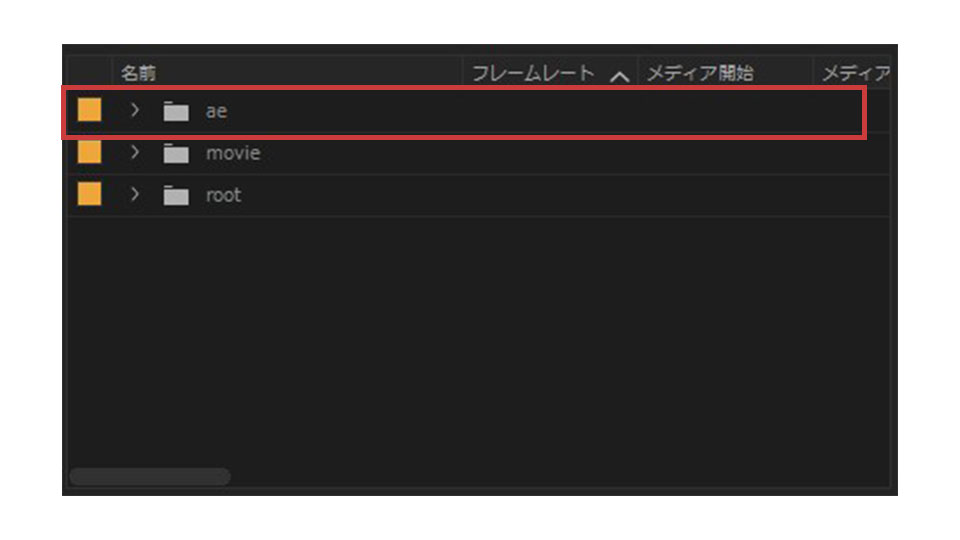 Premiere_pro_ファイル構造
