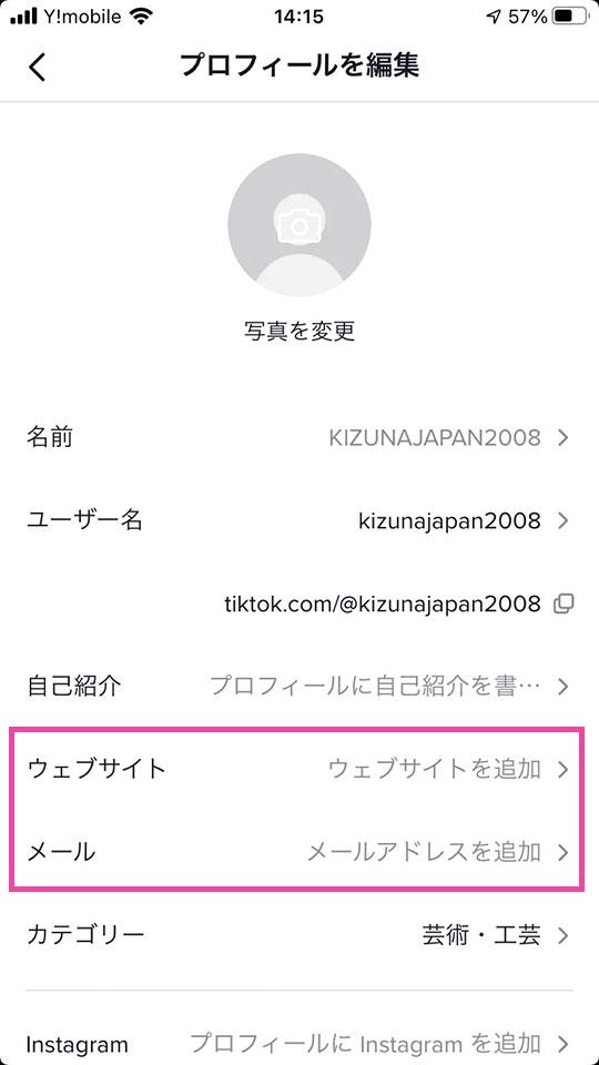 TikTokのプロフィール編集画面