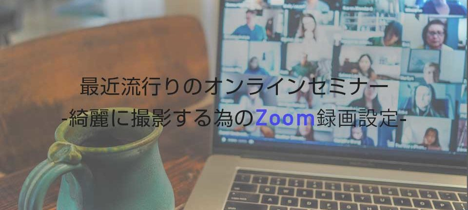 Zoomの設定方法